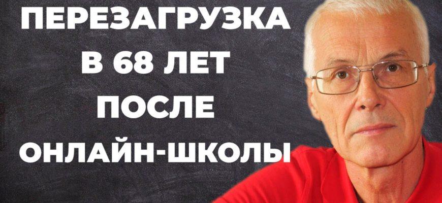 Саморазвитие в 68 лет