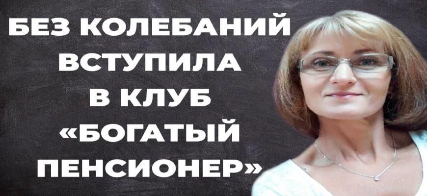 """Клуб """"Богатый пенсионер"""""""