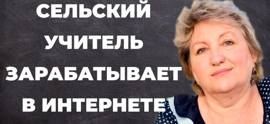 заработать в Интернете учителю с села